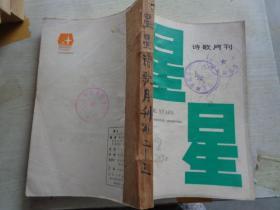 诗歌月刊1981.2-4