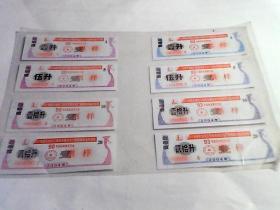 中国石油化工股份有限公司广西桂林石油分公司 汽油票样 2004年