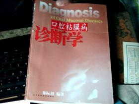 口腔粘膜病诊断学       P3