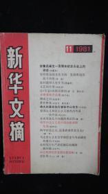 【期刊】新华文摘 1981年第11期【在鲁迅先生一百周年纪念大会上的讲话】【辛亥革命几个问题的再认识】
