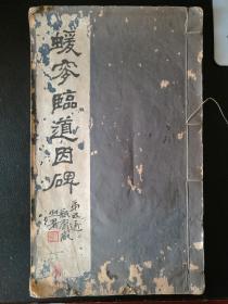 蝯叟(何绍基)临道因碑,白纸石印,存上册