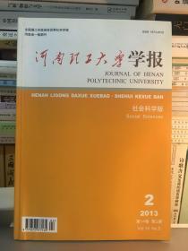 河南理工大学学报(社会科学版)2013年第2期