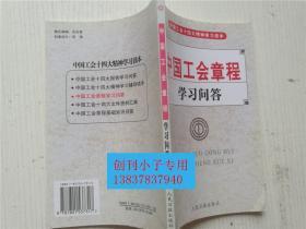 中国工会章程学习问答