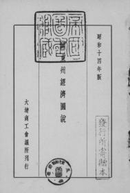 关东州经济图说  昭和14年版(日文)(复印)