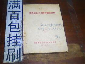 连队社会主义教育讲话材料1960年