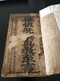 民国《种桃洗药真教至吉》,建平县宫家药铺存版