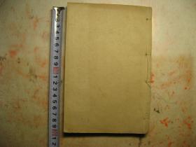 清代东莱先生古文关键(卷三、卷四)一厚册