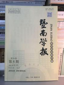 暨南学报(哲学社会科学版)2016年第5期