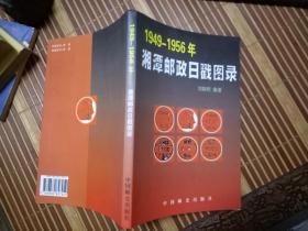 湘潭邮政日戳图录