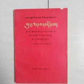龙江颂(革命现代京剧)〈藏文版〉