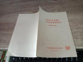 毛泽东选集 一至四卷通读提示