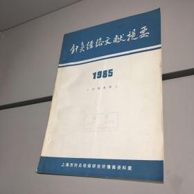 针灸经络文献提要 1985