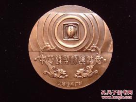1997年上海造币厂治 中国花钱大铜章,付原装盒!