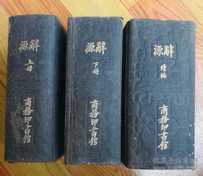 1933年《辞源》上下册《辞源续编》全套三册,砖头书,布面精装品好难得。