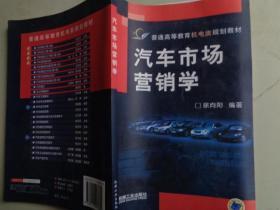汽车市场营销学