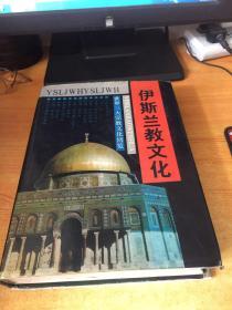伊斯兰教文化