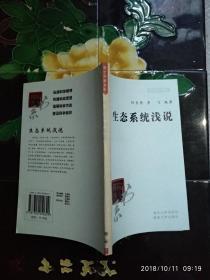 院士科普书系·中小学科学素质教育文库:生态系统浅说(修订本)