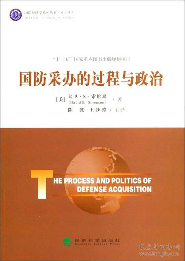 (B3-4-1)国防经济学系列丛书:国防采办的过程与政治【21】