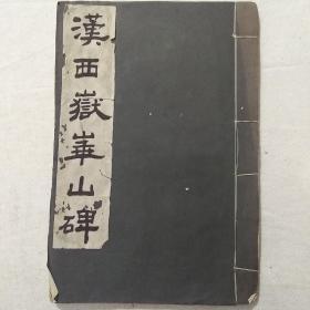 汉西嶽华山碑