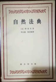 自然法典【1959年版】