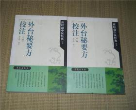 外台秘要方校注(上下)(唐以前中医经典丛书)