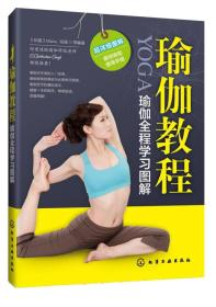 瑜伽教程:瑜伽全程学习图解