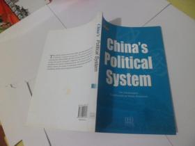 中国政治制度(英文版)