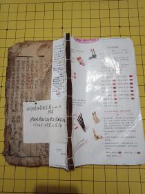 16开-木刻本--太医院刊《新刊万病回春原本卷三、四 ,六》3卷合订---书品如图====内容不完整 请慎重下单
