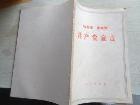马克思 恩格斯共产党宣言
