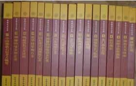 佛教美术全集·1-17卷 蔡东照 著 文物出版社 ISBN 9787501025312