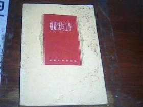 辩证法与工作1959年