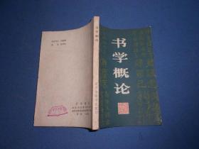 书学概论-武汉市古籍书店