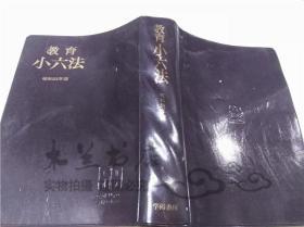 原版日本日文书 教育小六法(昭和59年版) 兼子仁 学阳书房 1973年2月 32开软精装