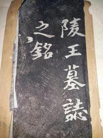 拓本   陵王墓志之铭    (软片)