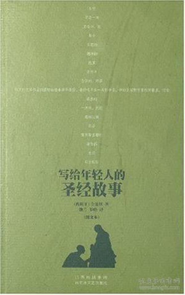 9787807422730写给年轻人的圣经故事