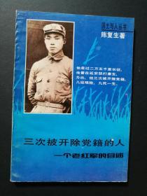 三次被开除党籍的人:一个老红军的自述(私藏品好)