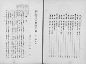 克山县事情1919年版(日文)(复印)
