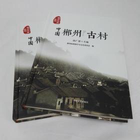 中国郴州古村