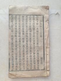 温州文献?全是刘安节的文章,黑口本,十分少见
