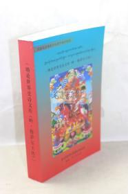 略论世界史诗文库(岭 格萨尔王传)藏文