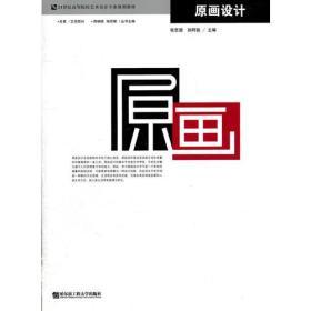 原画设计(21世纪高等院校艺术设计专业规划教材)