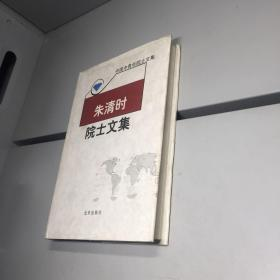 朱清时院士文集(朱清时签名赠送本)【一版一印 正版现货   实图拍摄 看图下单】