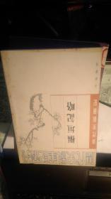 樞坦記略  (清代史料筆記叢刊)