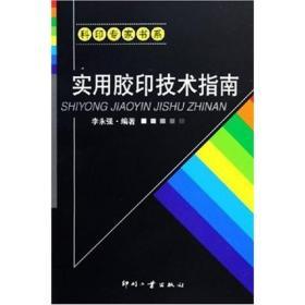 正版库存 实用胶印技术指南