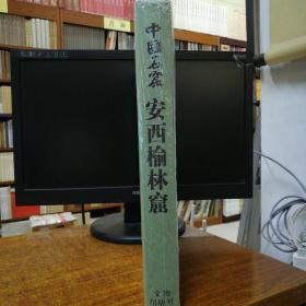 中国石窟:安西榆林窟