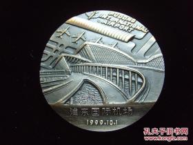 上海造币厂铸1999年浦东国际机场大铜章一枚(紫铜80mm),付原装盒!
