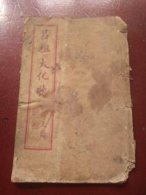 民国二十一年孟冬石印:吕祖大化歌     一册全