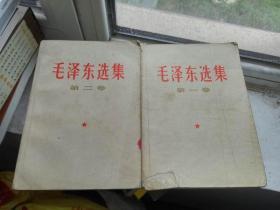毛泽东选集(平装)1-3册1967版 第四册1966版 第五册1977版 包邮挂