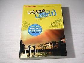 最爱古城镇TOP50