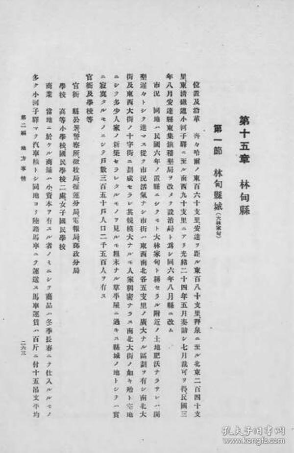 林甸县事情1919年版(日文)(复印)